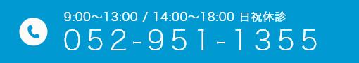 9:00~13:00 / 14:00~18:00 日祝休診 TEL:052-951-1355
