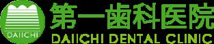 第一歯科医院 DAIICHI DENTAL CLINIC