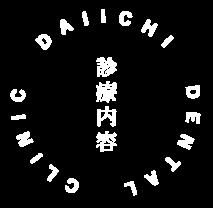 診療内容 DAIICHI DENTAL CLINIC